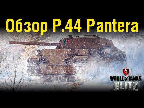 Обзор P.44 Pantera [WoT Blitz 6.10]