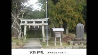 Ⅳ秋鹿郡(一)総記<概要> 秋鹿郡は、郷が4か所、里は12、神戸は1。 恵...