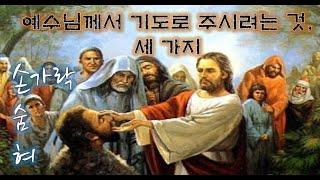 2021 09 05/ 기도하면 얻는 세 가지: 손가락-숨-혀/ 연중 제23주일/ 전삼용 요셉 신부