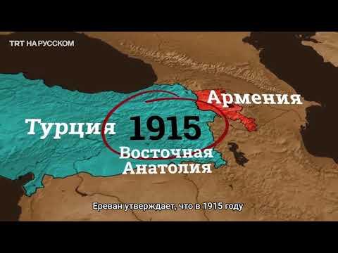 был ли геноцид армян?Что происходило в 1915 году