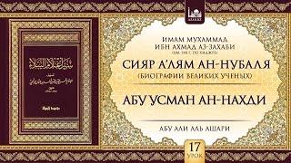 «Сияр а'лям ан-Нубаля» (биографии великих ученых). Урок 17. Абу Усман ан-Нахди | www.azan.kz