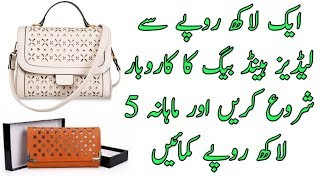 Start a business ladies bag from one lakh rupees and earn monthly Rs 5 lakh