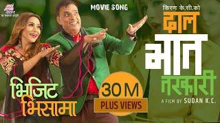 VISIT VISAMA -''DAL BHAT TARKARI '' New Nepali Movie Song ||Hari Bansa,Niruta,Puspa,Barsha,Aachal||
