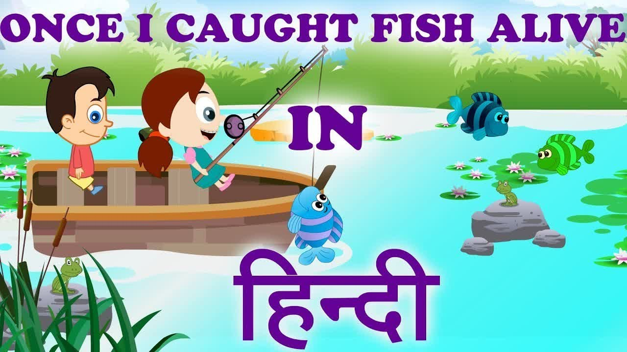 Once I Caught A Fish Alive in Hindi | Popular English Rhymes in Hindi