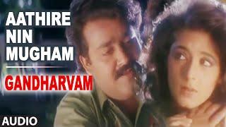 Aathire Nin Mugham Full Audio Song | Gandharvam | Mohanlal