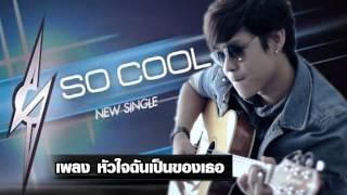 หัวใจฉันเป็นของเธอ โจ๊ก So Cool Official Audio