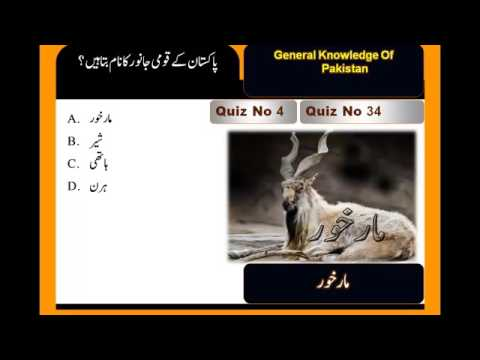 General Knowledge Of Pakistan.................... IDEAL ACADEMY QUETTA 0812869295