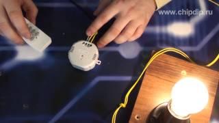 ACM-1000 Встраиваемый радио-выключатель, макс. ...(Подписывайтесь на нашу группу Вконтакте — http://vk.com/chipidip, и Facebook — https://www.facebook.com/chipidip * ACM-1000 Радиоадаптер..., 2013-04-05T23:18:12.000Z)