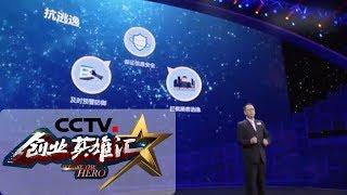 《创业英雄汇》 20190524| CCTV财经