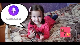 Привіт Аліса! голосовий помічник від Яндекс і Варя