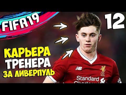 FIFA 19 Карьера за Ливерпуль - Лучший молодой игрок в АПЛ #12