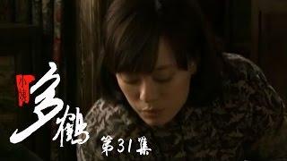 小姨多鹤 31 | Auntie Duohe 31 (主演:孙俪 姜武 闫学晶)