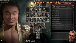 Mortal Kombat 11 - ШАН ЦЗУН и БОЕВАЯ ЛИГА (анонс Терминатора сегодня?)