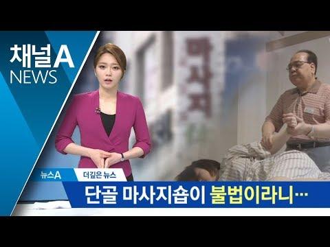 [더깊은뉴스]마사지 업소가 모두 불법인 까닭