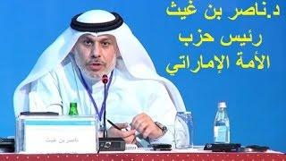 ناصر بن غيث رئيسا لحزب الأمة الإماراتي