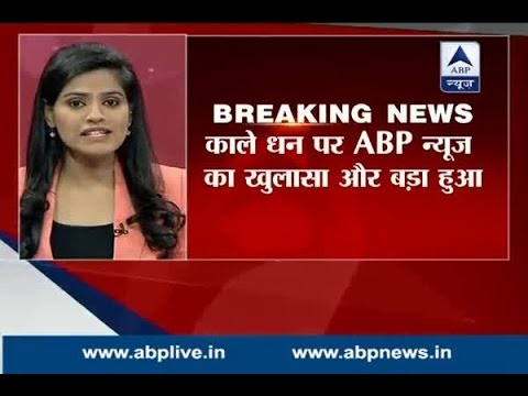 Black Money Operation: Companies supplied bank officers liquor and females for sending mon