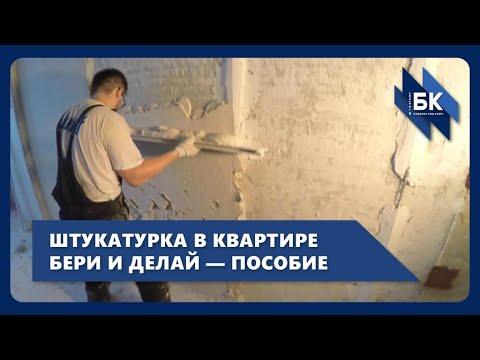 Штукатурка стен все секреты. Чем штукатурить ванную комнату. Ремонт квартиры.