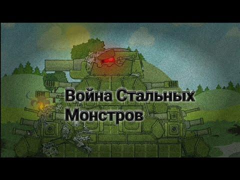 ВОЙНА СТАЛЬНЫХ МОНСТРОВ (HOMEANIMATIONS, GERAND,GOOD, ANIMATION FOX,152mm,RANZAR, СТРАЙКЕР BLITZ)