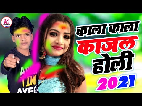 #full_audio-||-काला-काला-काजल-होली-2021-||-kala-kala-kajal-||-#kamlesh-records-||-#subham-sona-holi