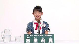 AKB48 45thシングル 選抜総選挙 アピールコメント AKB48 チーム8所属 沖...