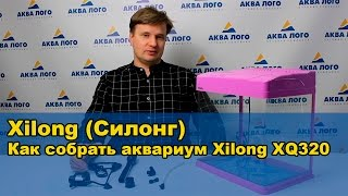 видео Аквариумы Силонг