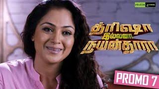 Trisha Illana Nayantara - Promo - 7 | Adhik Ravichandran | G. V. Prakash, Anandhi