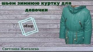 Обзор зимней куртки для девочки