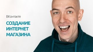 создание интернет-магазина во ВКонтакте
