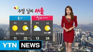 [날씨] 오늘 밤부터 전국 비...오전에 그친 뒤 황사 / YTN