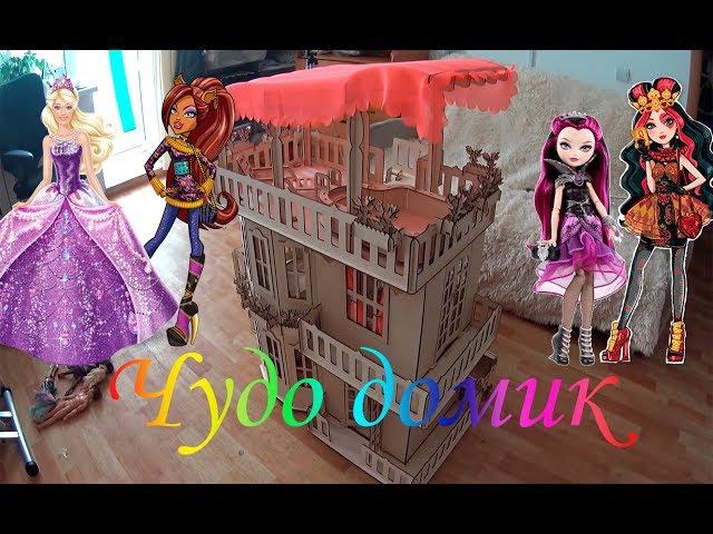 🏠 Сборка Чудо Домика 🏠 для кукол Монстер хай, Барби, Эвер Афтер Хай