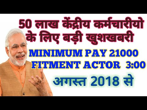 7th pay commission latest news  JULY 2018 !