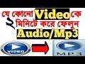 ভিডিও থেকে অডিও। Video to audio converter app in bangla