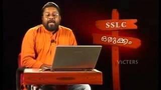 SSLC Orukkam-Malayalam Part 16