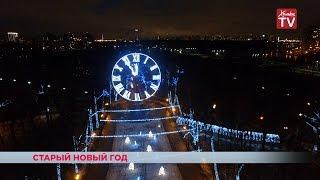 Химчане празднуют Старый Новый год