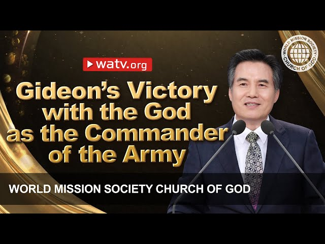Gideon's Victory with God as the Commander of the Army 【WMSCOG, Ahnsahnghong, God the Mother】