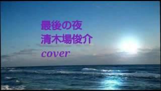 清木場俊介さんの最後の夜  ✨歌ってみました。よらったら聴いてみてくだ...