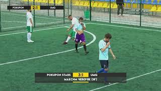 Обзор матча | 1.POKUPON STARS 10-3 UMG #SFCK Street Football Challenge Kiev