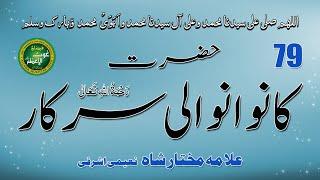 Repeat youtube video (79) Story of Hazrat Kanwan Wali Sarkar Gujrati