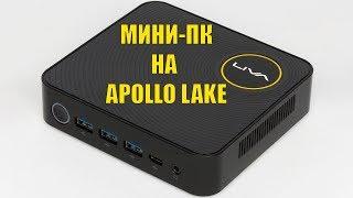Мини-ПК ECS Liva Z на базе процессора Apollo Lake