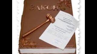 Значение законности и правопорядка в современном обществе. Правовое государство