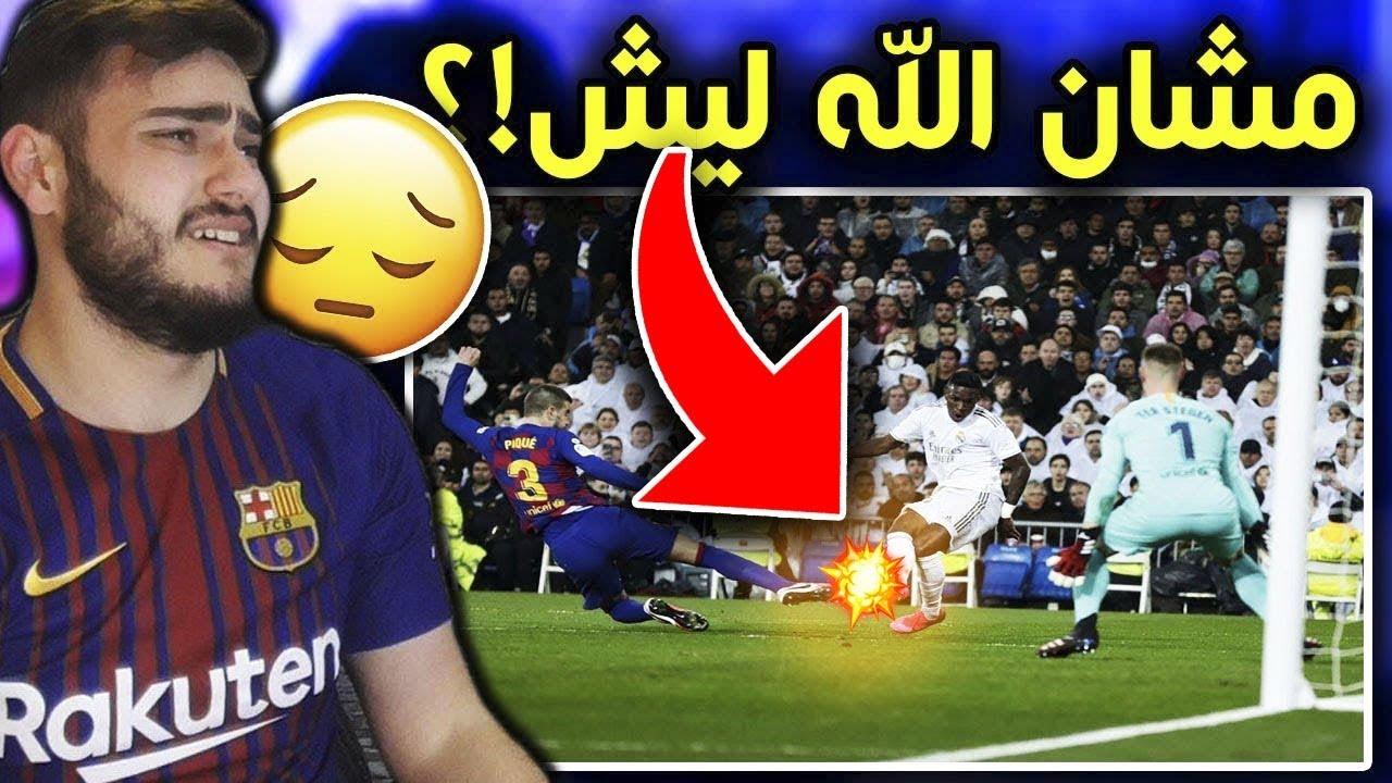 Photo of ردة فعل برشلوني (مقهور) على مباراة [⚪️ريال مدريد x برشلونة🔴] إحنا ليش حياتنا بوجود بيكيه ننتحر أحسن💔 – الرياضة
