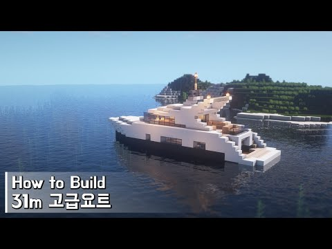 Minecraft: How To Build A Luxury Yacht 31m Tutorial (Build Tutorial) (#1) | 마인크래프트 건축