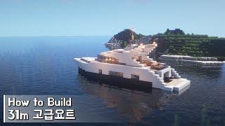 Minecraft: How To Buİld a Luxury Yacht 31m Tutorial(Building Tutorial) (#1) | 마인크래프트 건축, 요트, 인테리어