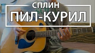 "Как играть ""Пил-Курил""  - Сплин (Разбор для гитары, аккорды, бой, видеоурок Сплин)"