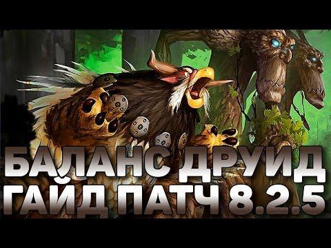 🐾Гайд на баланс друида 🐾БФА PVE патч 8.2.5🐾