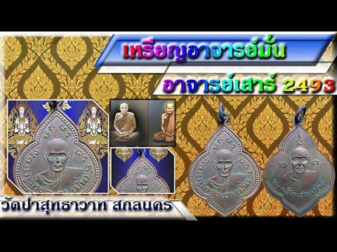 เหรียญอาจารย์มั่น อาจารย์เสาร์ ปี ๒๔๙๓ วัดป่าสุทธาวาท สกลนคร