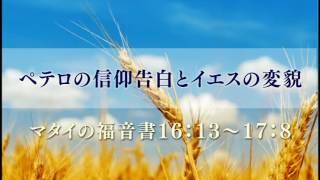『ペテロの信仰告白とイエスの変貌』 このメッセージは2008年9月に中川...