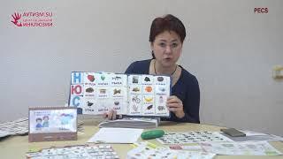 pECS (коммуникация с помощью обмена карточек)