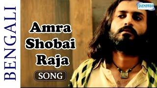 Amra Shobai Raja - Rituparna - Nigel Akkara - Muktodhara - Superhit Bangla Songs