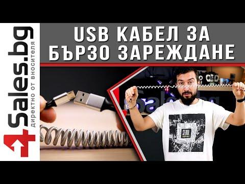 USB Кабел за бързо зареждане Techfuerza SC007 и пренос на данни CA22 12